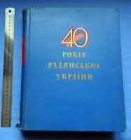 1959 Russian USSR Vintage Illustrated Book 40 years of Soviet Ukraine Lenin Rare
