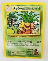 Authentic Exeggutor  Pokemon Card New