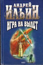 RUSSIAN text fiction Игра на вылет - Андрей Ильин hardcover (2000)