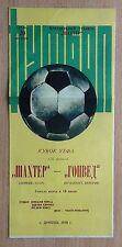 Programs Shakhtar Donetsk - Honved Hungary 1976, rare