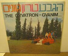 THE GEVATRON Gvanim ISRAELI Phonograph Record Album LP!!