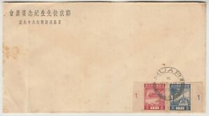 JAPANESE occupation of BRUNEI cover with MUAR cd franked with pair PLATE 1 issue