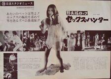 STRAY CAT ROCK SEX HUNTER Japanese B3 movie poster 70 MEIKO KAJI PINKY VIOLENCE