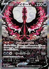 Pokemon Gioco Carte Galarian Moltres V Sr Sa 078/070 s5a Menta Giapponese
