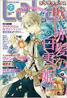 LaLa DX July Jul 2017 Japanese Manga Magazine