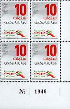 LibanPost 2012 Beirut Marathon 10th Anniversary LEBANON NEW Sport stamp Blk of 4