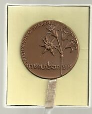 "ISRAEL 1966 HOD HASHARON-""I'M THE ROSE OF SHARON"" MEDAL 59mm 95g TOMBAC +BOX+COA"