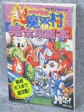 CHO MAKAIMURA Guide SFC Book TK16*