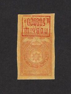 Azerbaijan revenue Soviet Occ 1922 surcharge 600000 on 10 Rubles MH