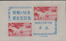 JAPAN:1948 Communication Exhibition,Tokyo min sheet SGMS478 mint, no gum