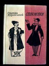 Spivomovky, Stepan Rudansky; СПІВОМОВКИ С. РУДАНСЬКИЙ; Ukrainian Singing Rhymes