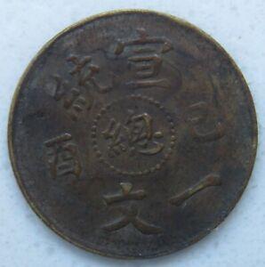 China 1 Cash 1908 Y# 7ga Qing Dynasty Guangxu  - Copper