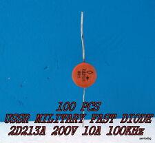 100PCS 2D213A  /2Д21ЗА KD213A/ 10A 200V 100KHz FAST DIODE USSR MILITARY IN BOX
