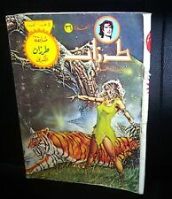 Tarzan طرزان كومكس Lebanese Original Arabic # 36 Comics 1980s
