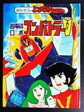1970s Vintage Anime Combattler V Robot JAPAN Pop-up Book POPY CHOGOKIN MEGA RARE