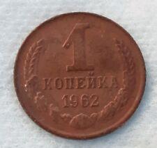 Coin, Russia, 5 Kopeks, 1962, Saint-Petersburg, Aluminum-Bronze