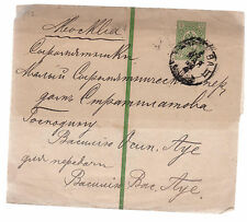 1890 Russia PS newspaper wrapper cover