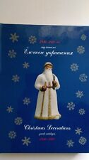 Russian Soviet Christmas collectible ornaments catalog book 1936-1980 new