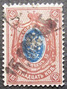 Georgia 1923 regular issue, Lyapin #40, used