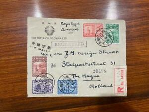 1947 China ROC Shanghai to Holland Registered Airmail Cover