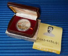 1981 China Lu Xun 1oz Commemorative Silver Medallion with Box and Certificate