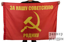 "Flag ""For our Soviet Motherland"" with the hammer and sickle, symbols of the USSR"