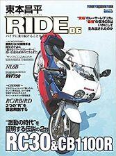 RIDE 86 Honda RC30 VFR750R CB1100R NL0B RC07E HRC RVF RB RC RD CB900F