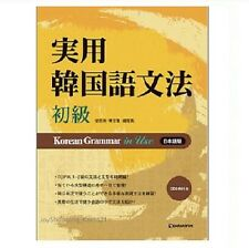 Textbooks  with MP3 CD Korean Grammar in Use only for Japanese speakers, beginer