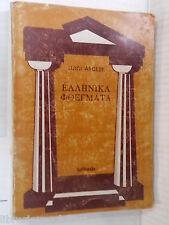 ELLENIKA PHTHEGMATA Luigi Arcese Loffredo 1976 libro classici greci manuale di