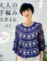 Adult's Crochet and Knit Styles Vol 7 Spring and Summer 2017 - Japanese Craft Bo
