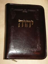 ≈New bi12-יהוה -Gold≈NWT-2013≈Revised_ Zipper cover_ Jehovah's Witnesses