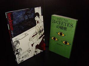 Badaism TH Arts Japanese Import and 3X3 Eyes Book Bundle