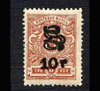 Armenia, 1920, SC 146, mint. 4803