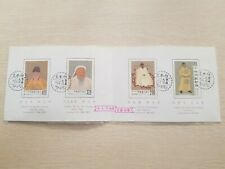 1962 Chinese Taiwan Emperor Painting Postage Stamps Mint. Rare Condition