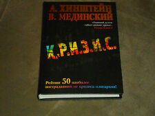 Khinshtein Medinsky Кризис Рейтинг 50 наиболее пострадавших от кризиса олигархов