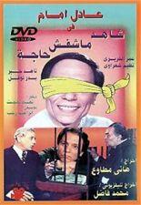 arabic dvd shahid mashfesh 7aga ADEL EMAM egypt play