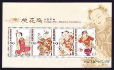 China 2004-2M Taohuawu Woodprint New Year Pictures 桃花坞木版年画 M/S Mint NH