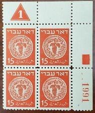 ISRAEL 1948 DOAR IVRI #4 PLATE BLOCK OF 4 #1991 MNH Group 95 - Bale 800.00 !