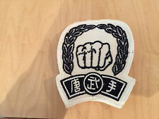 karate Vintage patch,Fist, nos, 1960's
