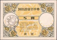 RYUKYU, 1957. Int'l Reply Coupon  RRC1, Itoman