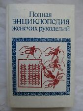 Russian vintage book. Full encyclopedia of women's handicrafts, handmade. 1993
