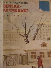 Vintage  Russian children book V . Alexandroskiy ''Venka - spaceman '' 1963 .