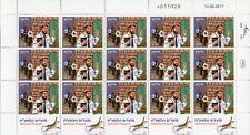 Israel 2017 MNH Festivals Month of Tishrei Selichot Prayers 15v M/S I Stamps