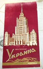 1957  hotel Ukraine  booklet  ussr Moscow  Advertising
