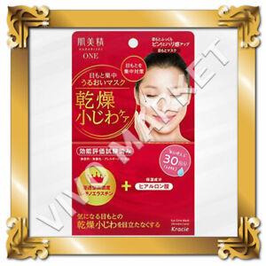 Japan KRACIE HADABISEI EYE ZONE Intensive Wrinkle Care Mask 60 sheets