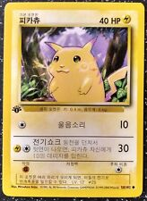 Pokemon TCG   1st Edition Korean Base Set PIKACHU (58/102)    Excellent