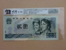China 2 Yuan 1990 (UNC) With Banknote Serial Number Tag : SB 20475786