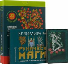 Руны Велимира колода Фрейи Russian book Runes