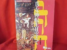 Shin Megami tensei II 2 perfect strategy guide book