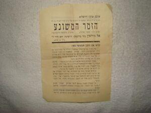 Jewish hebrew 1930s palestine israel ZION Cinema Al Jolson Singing Fool ad flyer